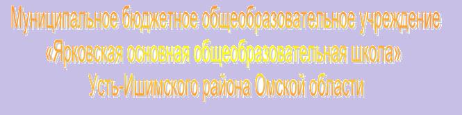 МБОУ «Ярковская ООШ»